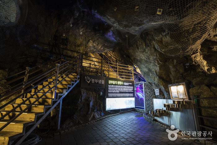 光明洞窟(광명동굴)