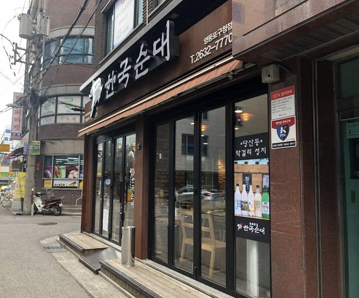Hanguk Sundae Yeongdeungpo-gu Office(한국순대 영등포구청)