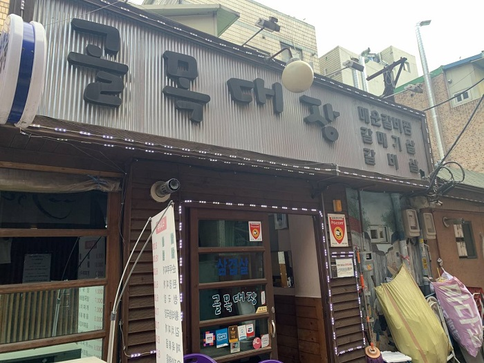 Golmok Daejang (골목대장)