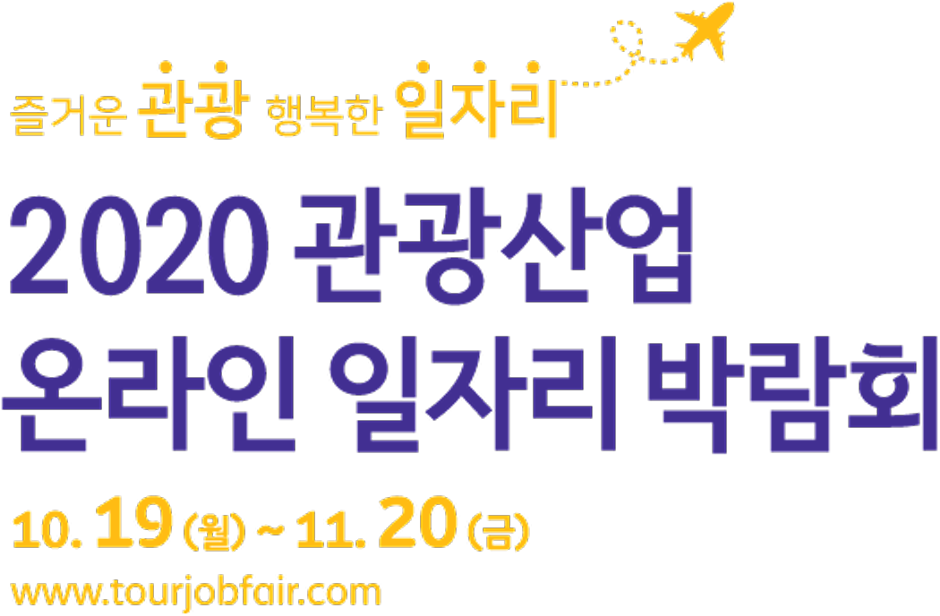 관광산업 일자리박람회 2020