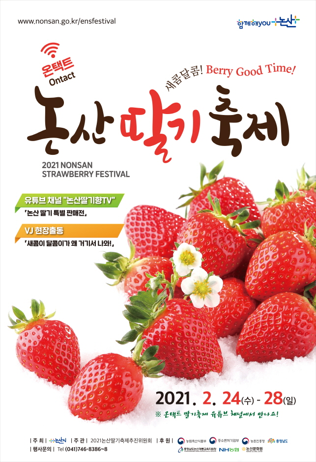 논산딸기축제 2021