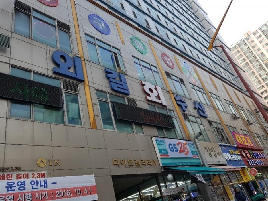 외길수산 상동점