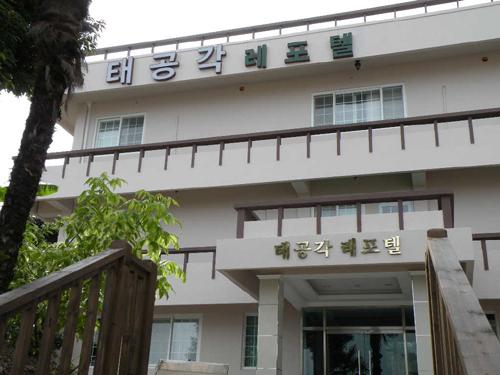 Tae Gong Gak Inn & G...