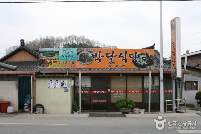 朴達食堂(박달식당)