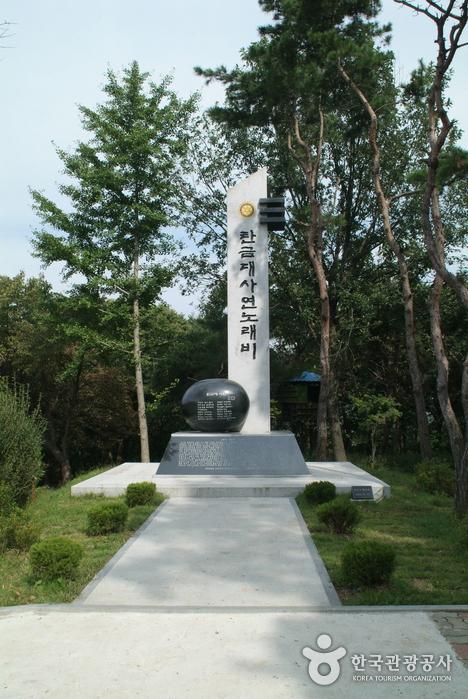 Tangeumdae Terrace & Park (충주 탄금대 & 탄금대 공원)