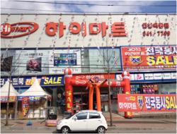 Lotte Hi-mart - Andong Okdong Branch (롯데 하이마트 (안동옥동점))