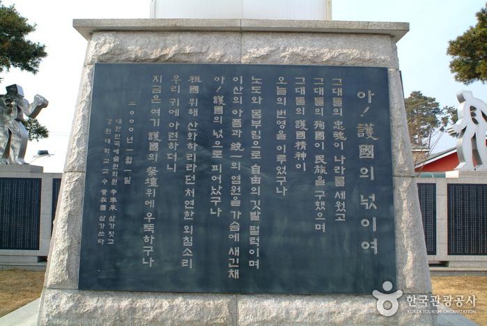 강원 경찰충혼탑