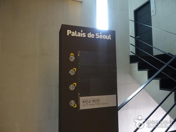 Palais De Seoul (팔레 드 서울)
