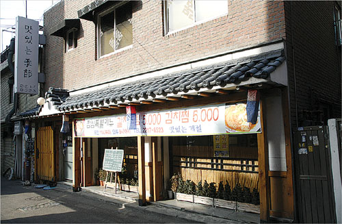 Masitneun Gyejeol (맛있는계절)