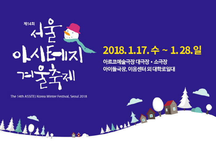 ソウル アシテジ冬祭り2018(서울 아시테지 겨울축제 2018)