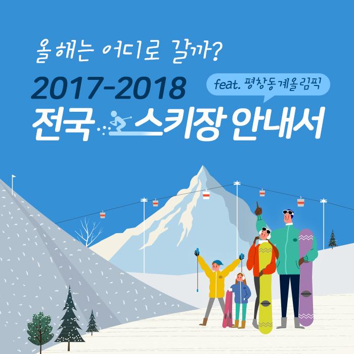 올해는 어디로 갈까? 2017-2018 전국 스키장 안내서 (feat. 평창동계올림픽)