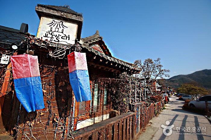 校洞サルレ[韓国観光品質認証](교동살래[한국관광품질인증제/ Korea Quality])