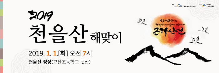 천을산 해맞이 2019