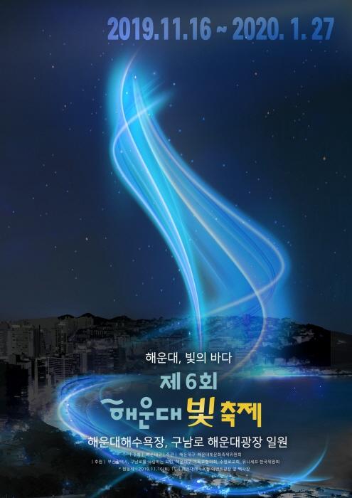 해운대 빛축제 2020