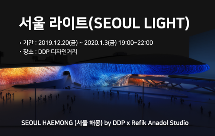 서울라이트(SEOUL LIGHT) 2019