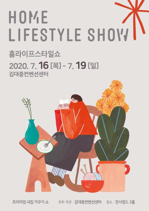 홈라이프스타일쇼 (HOME LIFESTYLE SHOW) 2020