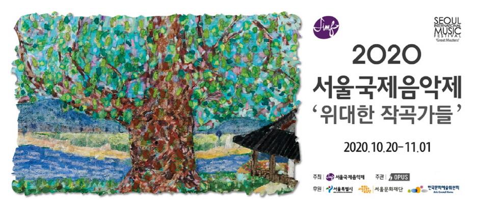 서울국제음악제 2020