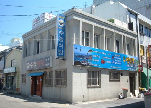 수정식당 사진3