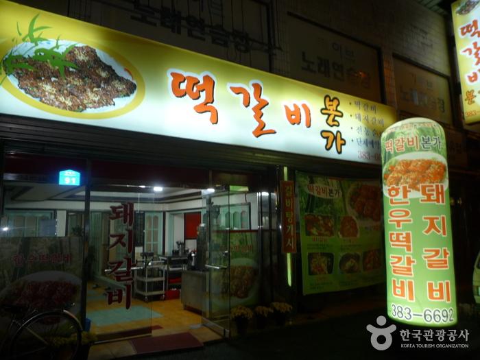 烤牛肉餅本家(떡갈비본가)