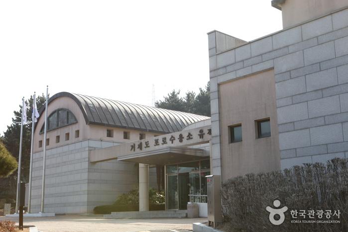 포로수용소유적박물관