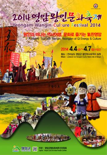 Yeongam Wangin Cultu...