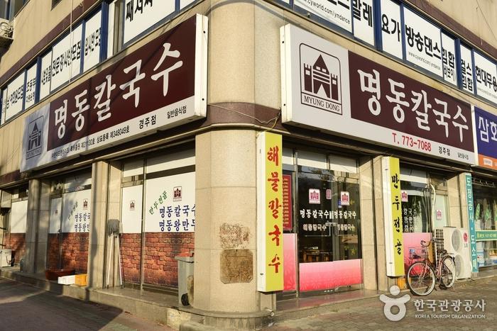 Myeongdong Kalguksu (명동칼국수)