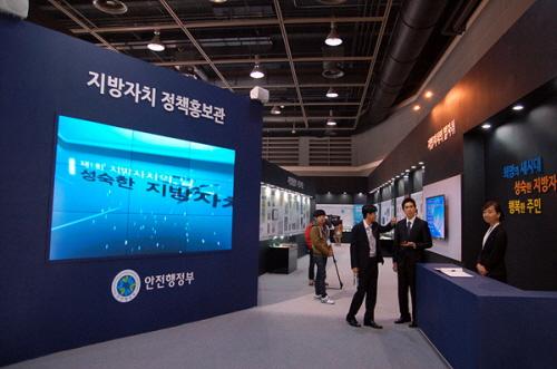 대한민국 지방자치 박람회 2017