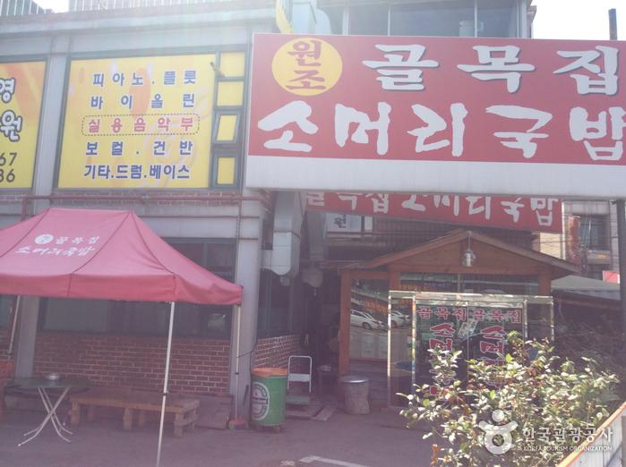 골목집소머리국밥