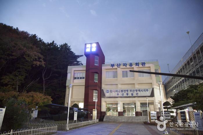 부산자유회관(부산통일관)