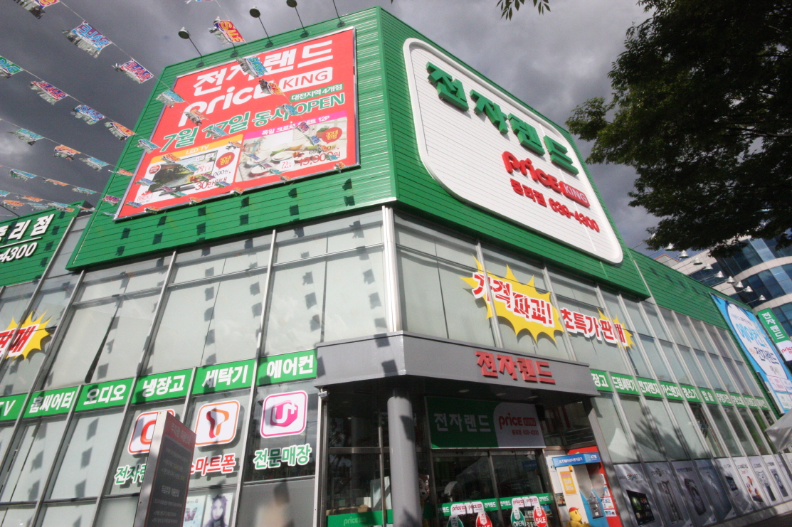 Price King电子商城中里店 (전자랜드 프라이스킹 중리점)