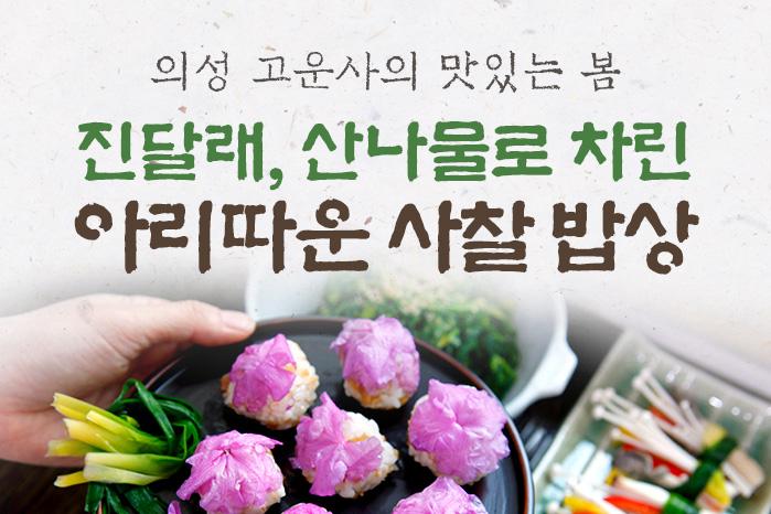 [여행 카드] 의성 고운사의 맛있는 봄. 진달래 산나물로 차린 아리따운 사찰 밥상