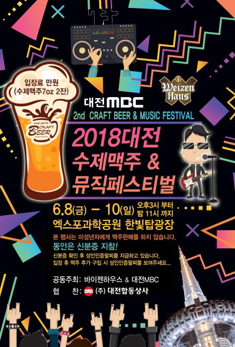 대전 수제맥주&뮤직페스티벌 2018  사진2