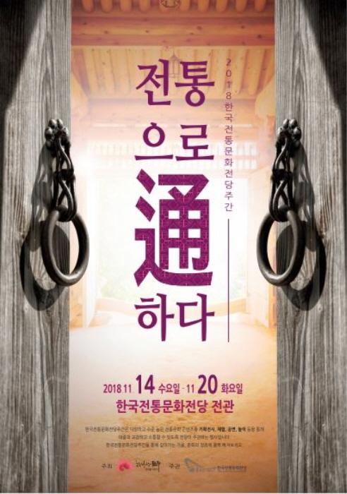 한국전통문화전당 주간 '전통으로 通(통)하다' 2018