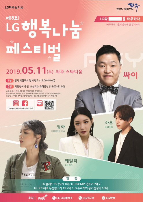LG 행복나눔 페스티벌 2019