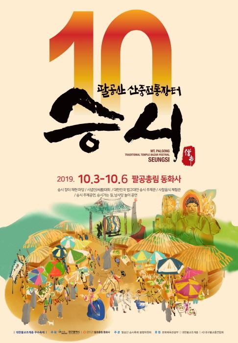팔공산 산중전통장터 승시축제 2019