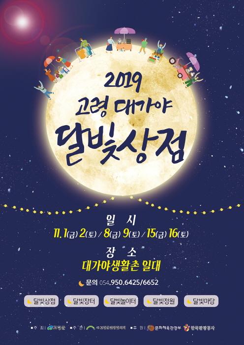 고령 대가야 달빛상점 2019