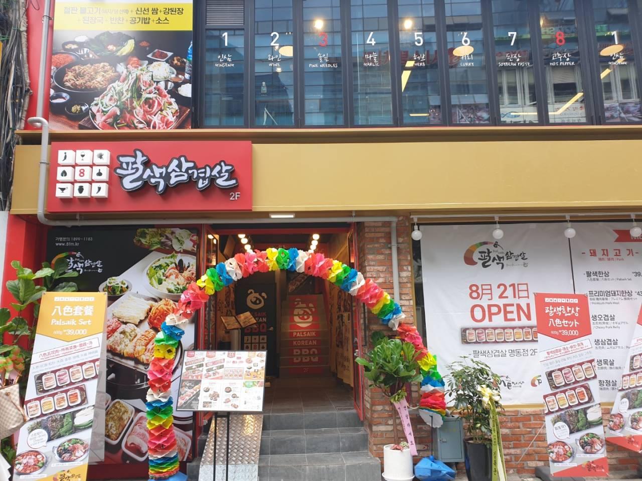 PALSAIK Samgyeopsal Myeongdong(팔색삼겹살 명동)