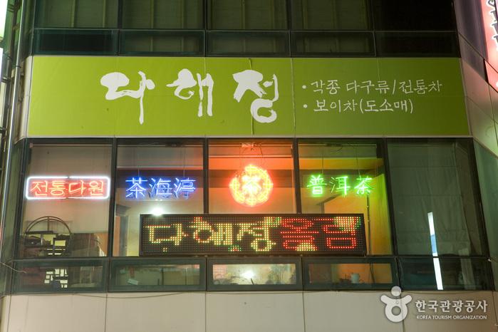Dahaejeong (Busan) (전통차 다해정 (부산))