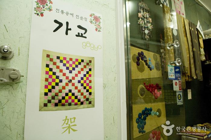 Closed: Gagyo (가교 전통공예)