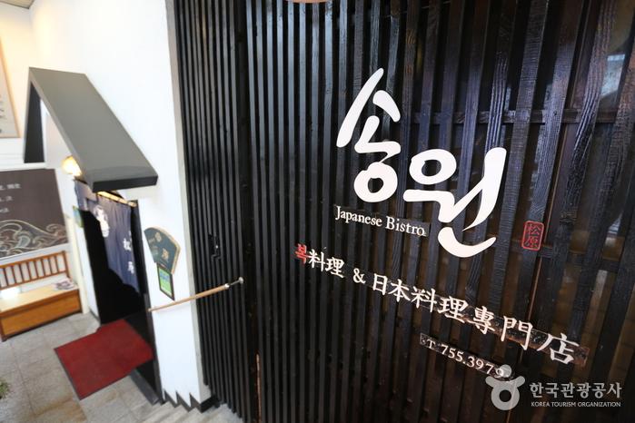 松原河豚店(송원복집)2