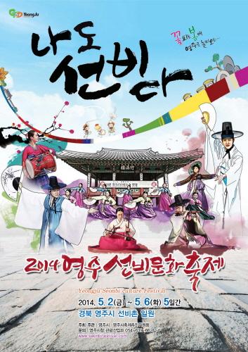 Yeongju Seonbi Cultu...