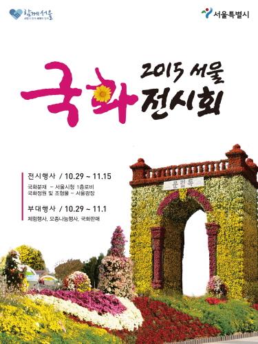 首爾菊花展(서울 국화전시회)