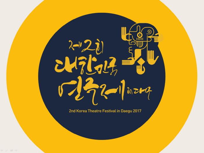 대한민국연극제 2017