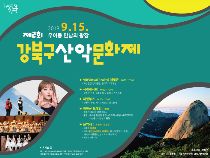 강북구 산악문화제 2018