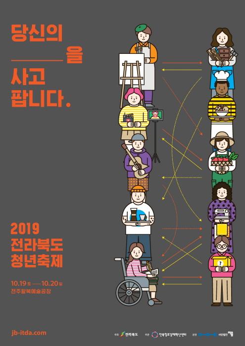 전라북도 청년축제 2019