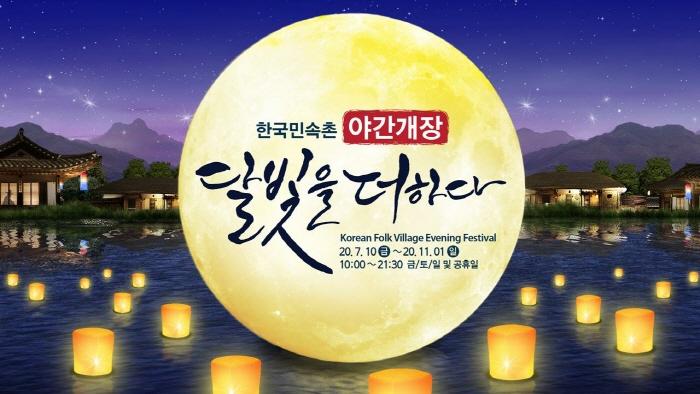 한국민속촌 '달빛을 더하다' 2020
