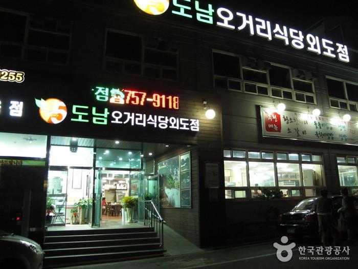 도남오거리식당(외도점)