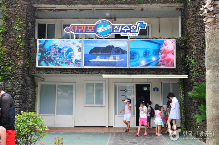 Seogwipo Submarine (서귀포잠수함)