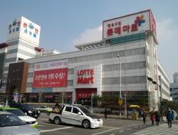 Lotte Mart - Gwonseon Branch (롯데마트 권선점)