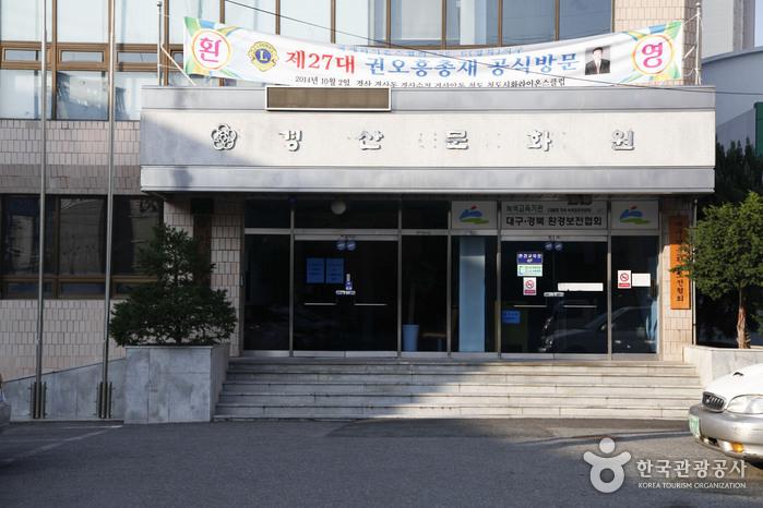 경산문화원